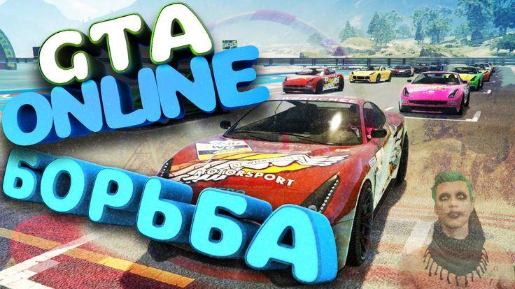 GTA 5 ONLINE Борьба 5 Gta 5, Gta 5 online, Gta