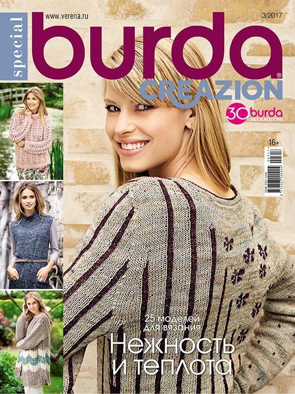 Журнал по вязанию Burda. Creazion №3/2017 на Verena.ru