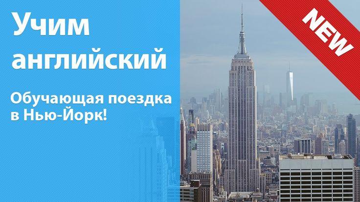 Как выучить английский?  Бесплатная поездка в Нью Йорк!