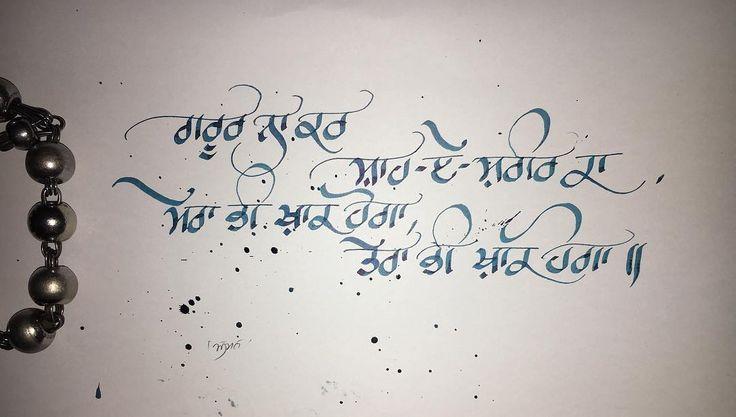 ग़रूर ना कर शाह ए शरीर का, तेरा भी ख़ाक होगा मेरा भी ख़ाक होगा। #punjabi  #jatt #calligraphy #poetry  #calligrapher #calligraffiti #life #art #design #graphic #artwork #amandhally #photography #sikhcalligraphy #sardar #artist #sikhi #punjabicalligraphy #gurmukhicalligraphy #gurbanicalligraphy #handlettering #sikhart #sikhism #sardarni #mypoetry #sikhcalligraphy #punjabi #sikh #sikh #punjabipoetry #punjabishayari #gurbani