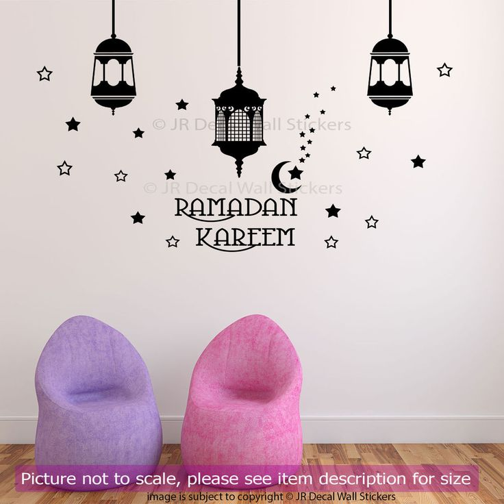 Islamic Wall Sticker Ramadan Kareem Allah Arabic Lamp Light Art vinyl Decal JRD1