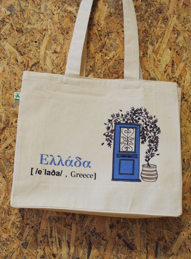 A hand-sketched motif of a traditional greek door with the beautiful flower 'voukamvilia', brings to you the smell of Greece during the summer. You could also make a try to pronounce the real name of Greece in modern greek /e'lada/ canvas tote Size height 42cm, width 35cm, depth 12cm http://www.greek4chic.com/index.php/accessories/bags/island-bag-detail