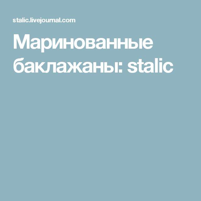 Маринованные баклажаны: stalic