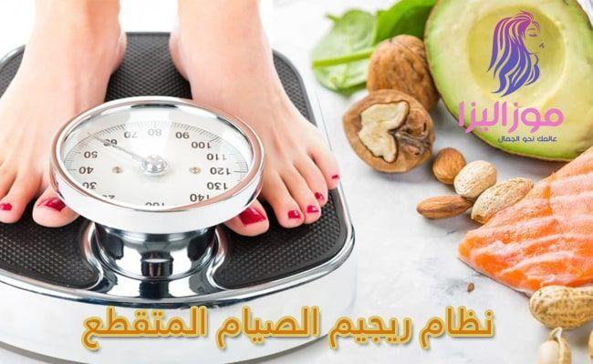 كل المعلومات عن نظام رجيم الصيام المتقطع 16 ساعة للتخسيس بالتفصيل Food Cooking Cooking Timer