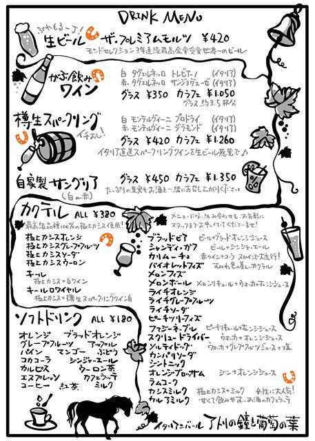 ドリンクメニュー Drink menu Sweb
