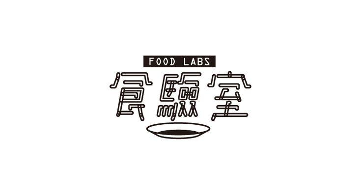 食驗室   Food Labs Chinese Typography