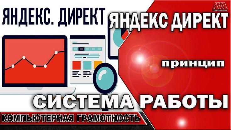 👆 Яндекс Директ для начинающих /Как работает эта система #ValeryAliakseyeu