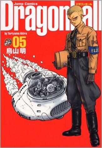 ドラゴンボール DRAGON BALL 完全版 5 鳥山明 集英社