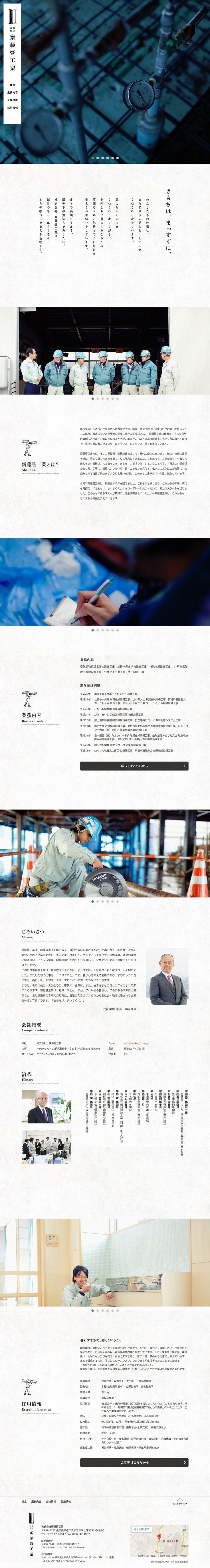 【株式会社 齋藤管工業】和風、企業、パララックス、スタッフ
