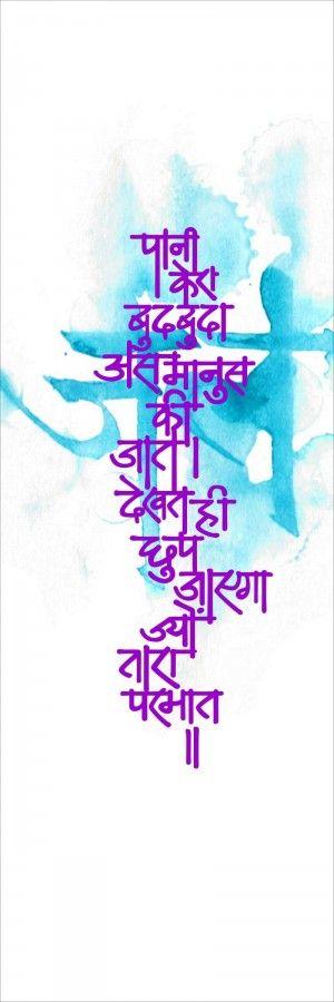 Jal (Water): Panch Tattva by Rajeev Kumar #Calligraphy #Devanagari