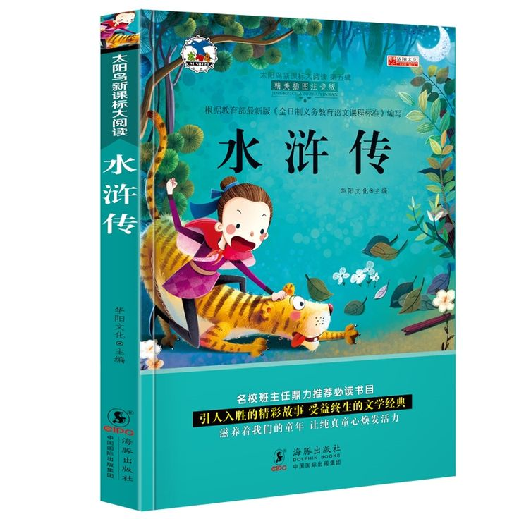 17.60$  Buy now - http://aliyn5.shopchina.info/1/go.php?t=32802713695 - Chinese famous story book The Water Margin / Water Margin Biography with colorful pictures and pin yin   #bestbuy