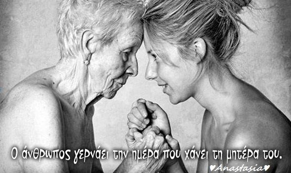 μη τις ξεχνατε ποτέ,μη τις ξεχνατε καθε μερα,ολο τον χρονο μη την θυμαστε  μόνο μια μερα τον χρονο ...ειναι οτι πιο γλυκο κι απαραιτητο στην ζωη μας <3