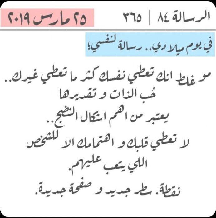 بداية سنة جديدة من عمري علي نجم Arabic Quotes Love Quotes Quotes