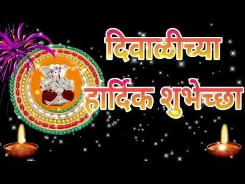 Happy Diwali in Marathi,Shubh Diwali 2016,Wishes,Greetings,Animation,Ecard,SMS,Whatsapp Video - YouTube