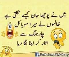 Hahaha.... I thought koi aur tareeka hoga lakin ye tou aur b maze ka ;)