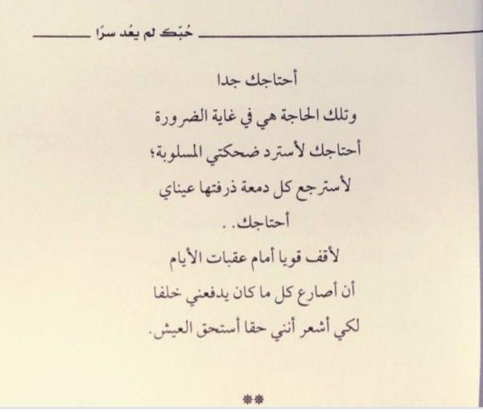 أحتاجك Love Words Arabic Words Quotations