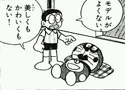 """My model is the problem. He's neither beautiful nor cute."" 