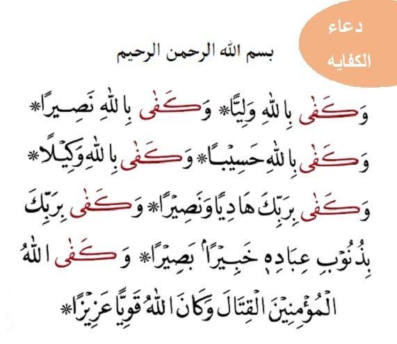 Dua Al Kifayah دعاء الكفايه Allah Servant Dua