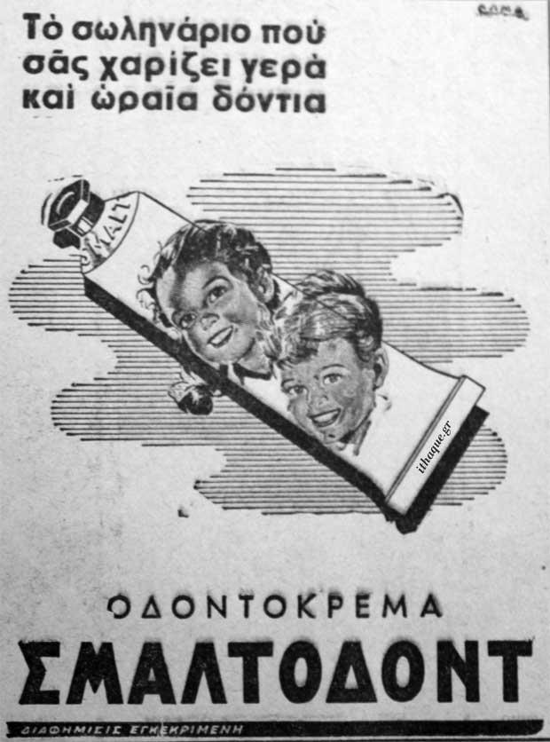Σμαλτοδόντ Οδοντόκρεμα