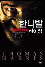 [한니발 라이징] 토머스 해리스 지음 | 박슬라 옮김 | 창해 | 2007-01-15 | 원제 Hannibal Rising (2006년)