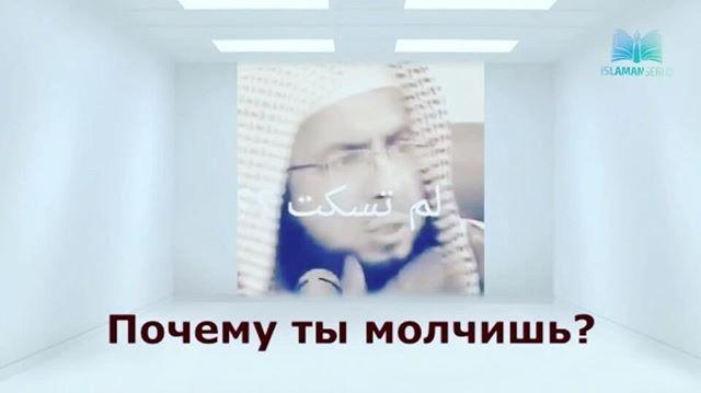 ♻В Священном Коране есть множество аятов, где Всевышний Аллах Повелевает нам часто поминать Его, Свят Он и Возвышен: 📖«Поминайте Меня, и Я буду помнить о вас. Благодарите Меня и не будьте неблагодарными Мне!».(Коран 2:152). . 📖«О те, которые уверовали, поминайте Аллаха часто...».(Коран 33:41). . 📖«...для мужчин и женщин, часто поминающих Аллаха, Аллах приготовил прощение и награду великую».(Коран 33:35). . ♻Пророк, мир ему и благословение Аллаха, сказал:«Когда люди сидят, поминая…