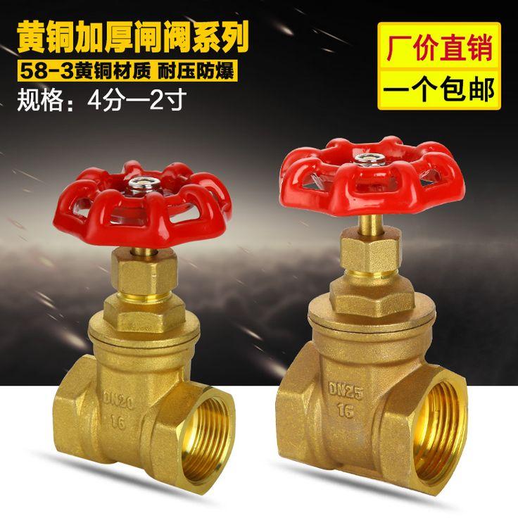 Thickened brass gate valve threaded water switch thread pipe water pipe valve 4 points / 6 points / 1 inch / 1.2 inch