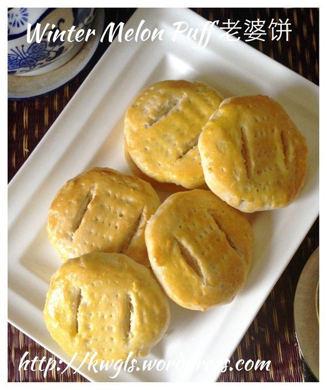 Wife Cake Recipe Winter Melon