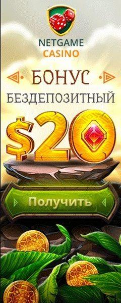 Бездепозитный бонус 20$  при регистрации от NetGame Casino.  #казино #слоты #автоматы #бонусы #джекпот