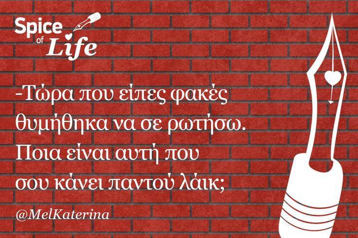 Ε?Ποιά? #like SpiceOfLifeGR #quotes #sayings #true #blog #greece