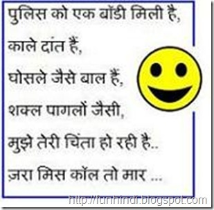 http://www.hindi-sms.com/2009/12/funny-hindi-sms.html