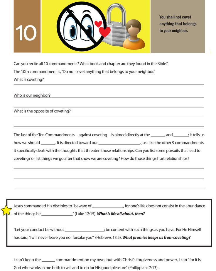 Worksheet to teach the Tenth of the 10 Commandments. Do not covet ...