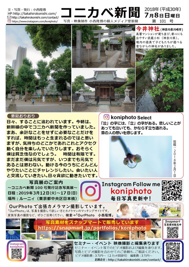 コニカベ新聞第101号です。 今井神社(神奈川県)。高層マンションが建ち並び、都心にも出やすい武蔵小杉。 境内の遊具で子どもたちが遊べる昔ながらの神社がありました。 http://takahirokonishi.com/2018/07/08/post-687/#more-687 コニカベ新聞は、自分メディアのweb版壁新聞です。写真を通して、人やモノ、地域の魅力を伝えます。 【写真展のご案内】コニカベ新聞第100号発行記念に写真展をやります? 予定日:2019 年3月12 日(火)~ 17 日(日)? 場所:ルーニィ(東京都中央区日本橋)? まだ半年以上先ですが、良い作品を展示できるよう励んで参ります。 #コニカベ新聞 #コニカベ #思記おりおり