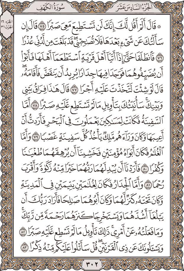 القرآن الكريم سورة القرآن