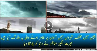 Watch Shocking Video Of Ghost Cities In Chinahttp://pakmaza.info/shocking-video-of-ghost-cities-in-china/