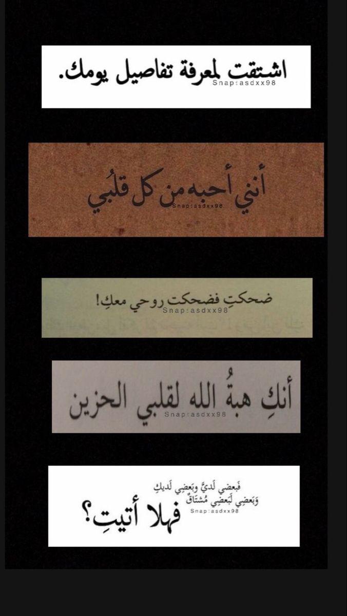 ملصقات سناب Spirit Quotes One Word Quotes Pretty Quotes