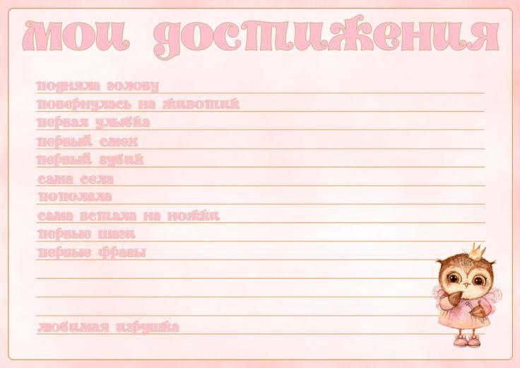 CreativeTime!: Метрики в детский альбом с совушкой Инги Пальцер