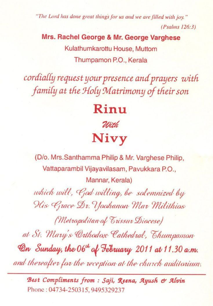 Christian Wedding Invitation Cards In Kerala Check More At Www Lolsurprisedo 2020
