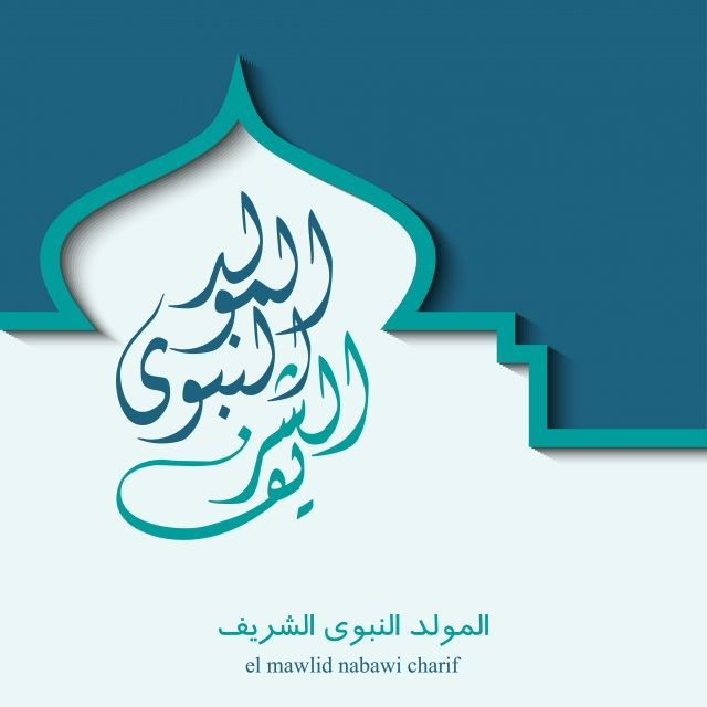 Mawlid Al Nabi Islamic Greeting Card Template Adha Arab Birth Png And Vector With Transparent Background For Free Download Seni Islamis Inspirasi Warna Seni