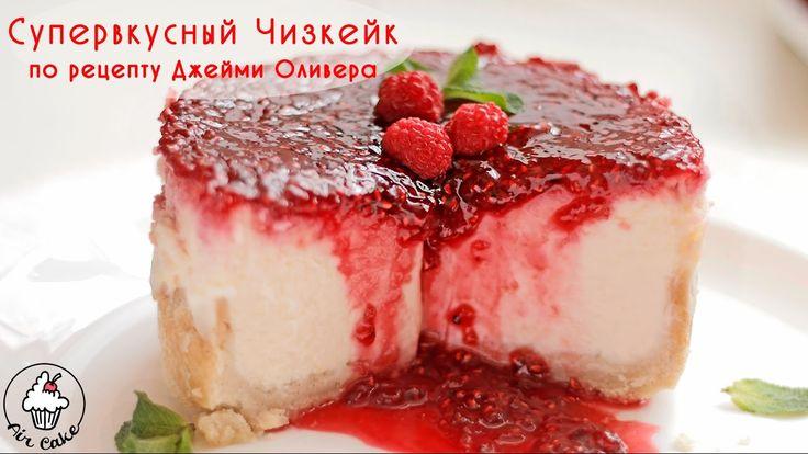 Чизкейк, который круглый год остается любимчиком у всех на столе:) А ягодный соус - идеальное к нему дополнение!:) ИНГРЕДИЕНТЫ на форму ⌀ 25 см (На форму ⌀ 1...