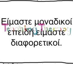 ΔΙΑΦΟΡΕΤΙΚΟΤΗΤΑ