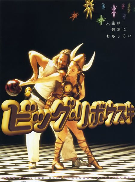 Japanese Movie Posters: 1990s    The Big Lebowski  USA, 1998  Director: Coen Bros  Starring: Jeff Bridges, John Goodman, Julianne Moore, Steve Buscemi, Tara Reid, John Turturro
