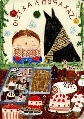Πελαγία Κουκίδου ,τα ποιήματα μου : « Μεράκι Πελαγίσιο »