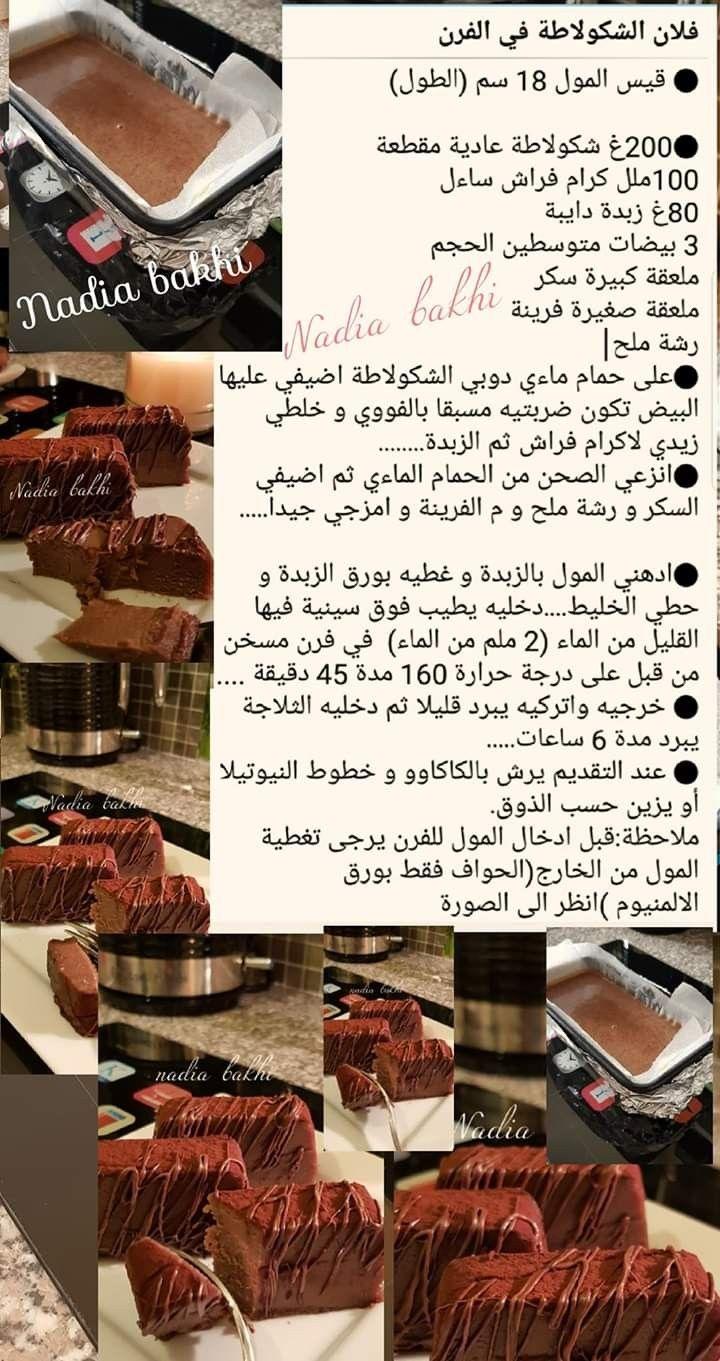 Pin By Soria Lebzz On طبخ Food Desserts Arabic Sweets