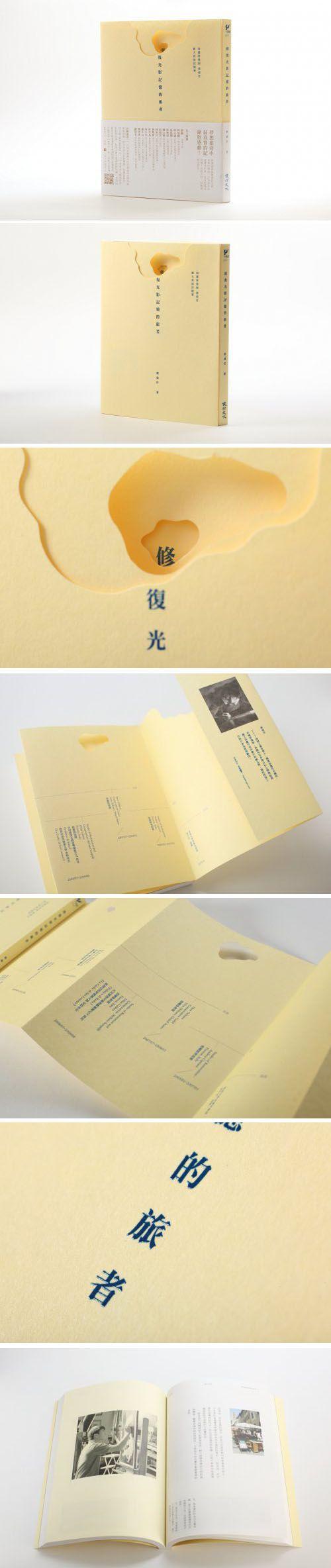 《修復光影記憶的旅者》蔡舜任   Happ Design, 2013