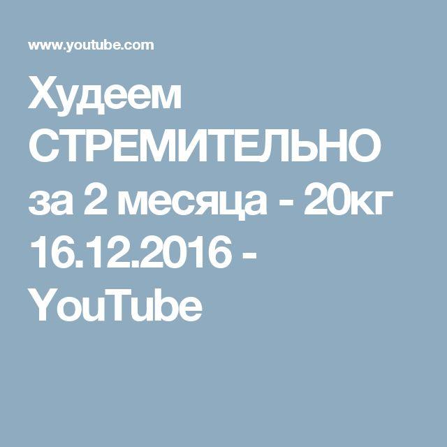 Худеем СТРЕМИТЕЛЬНО за 2 месяца - 20кг 16.12.2016 - YouTube