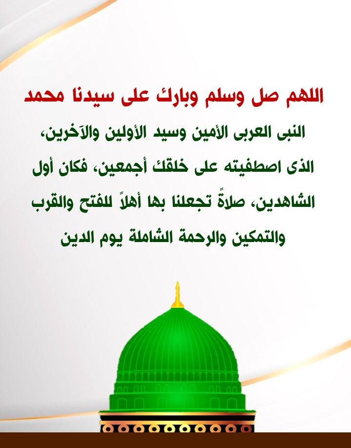 Pin By Eman Gamal El Din On يا حبيبي يا محمد Prayers