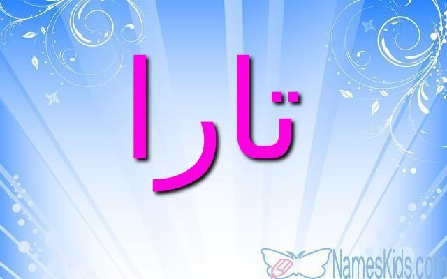 معنى اسم تارا وحكم الاسلام فيه الزهرة الجميلة Tara اسم تارا اسم تارا بالانجليزية اسماء بنات Neon Signs Neon Signs