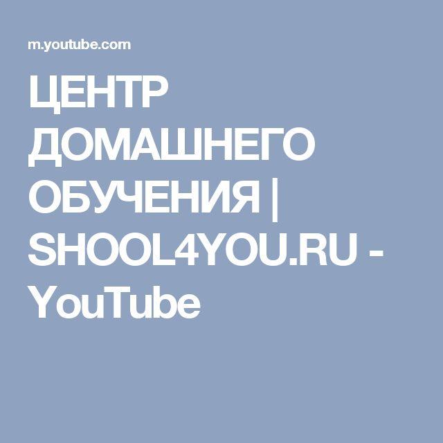 ЦЕНТР ДОМАШНЕГО ОБУЧЕНИЯ | SHOOL4YOU.RU - YouTube