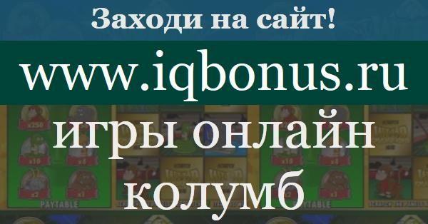 Игры онлайн колумб играть онлайн google hrom для windows 7 азартные игры играть онлайн google hrom для windows 7 азартные игры