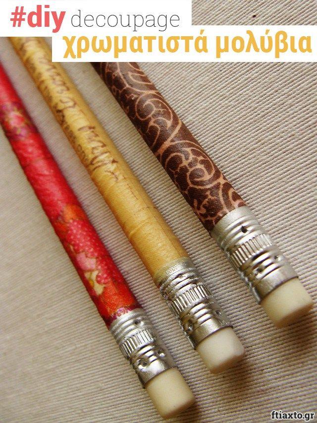 Και τα μολύβια έχουν ψυχή! Δες πως να τους προσθέσεις όμορφα σχέδια με την τεχνική του decoupage!